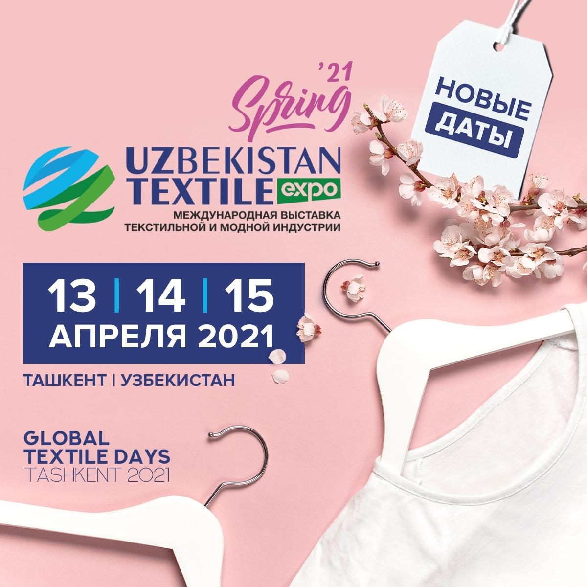 Международная выставка текстильной и модной индустрии Узбекистана пройдет в 2021 году