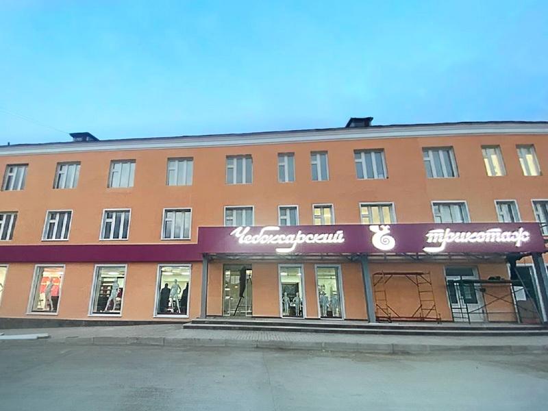 «Чебоксарский трикотаж» открывает самый большой фирменный магазин