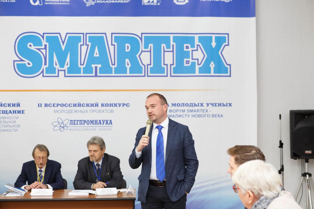 Международный научно-практический форум-2020 пройдет в Иваново