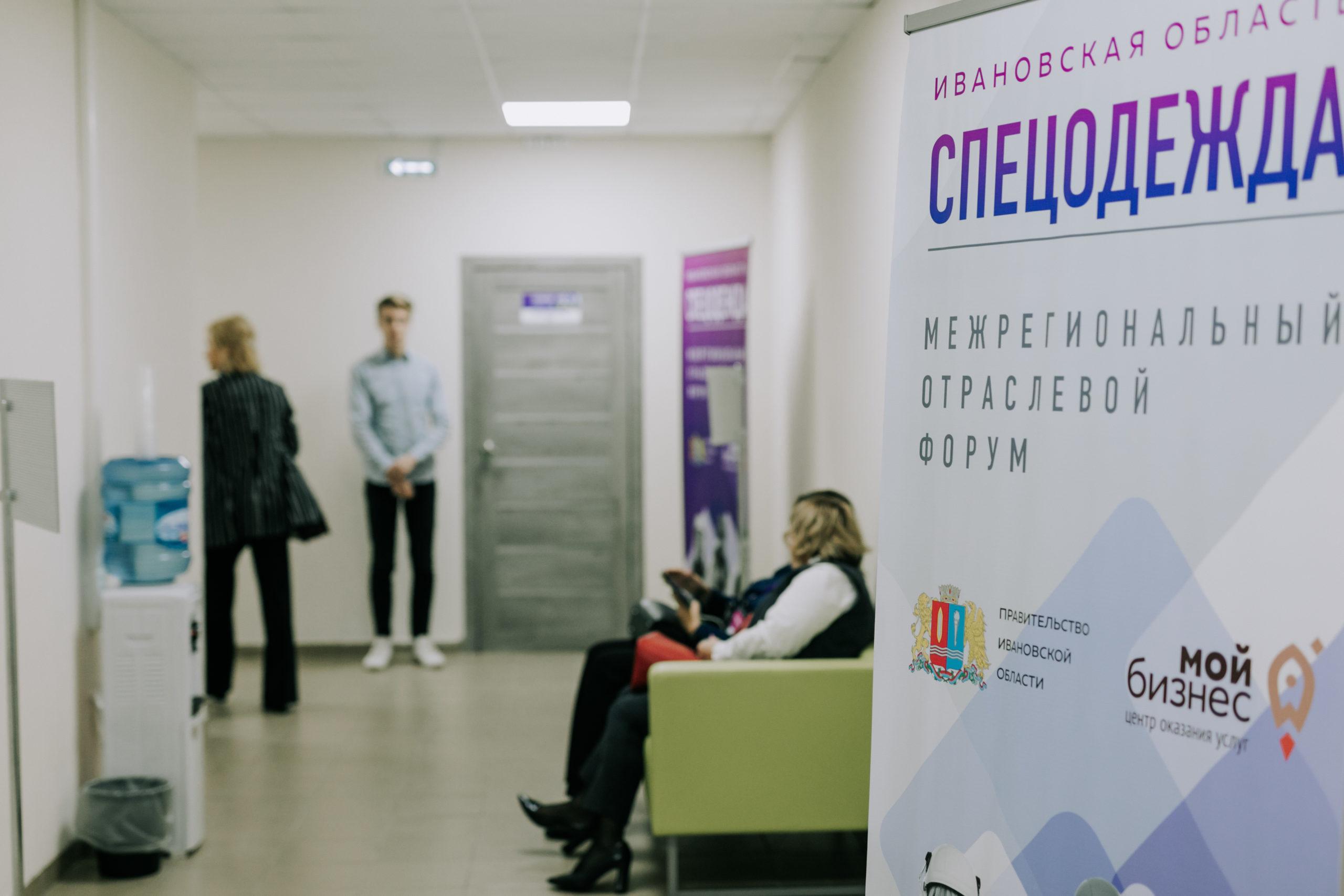 II Межрегиональный отраслевой форум «СПЕЦОДЕЖДА» перенесен