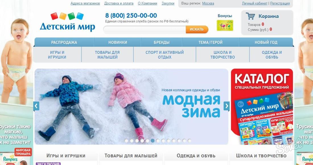Онлайн-магазин «Детский мир» по результатам «Недели шопинга» получил более миллиарда рублей
