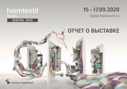 Организаторы онлайн-выставки Heimtextil Russia.Digital 2020 подвели итоги мероприятия