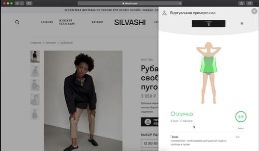 Российский бренд запустил онлайн-примерочную