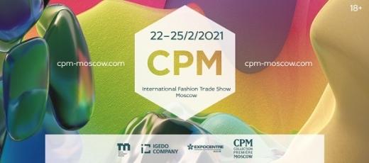 25-сессия международного делового форума Russian Fashion Retail Forum пройдет в феврале в Москве