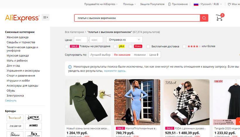 Аналитики AliExpress Россия выявили самые популярные запросы платформы за 2020 год