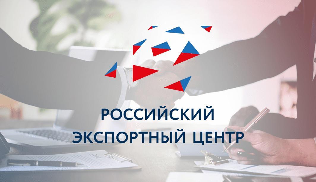 Российский экспортный центр организует деловую миссию для предприятий легпрома