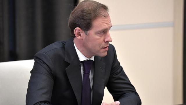 Денис Мантуров положительно оценил состояние легпрома в 2020 году