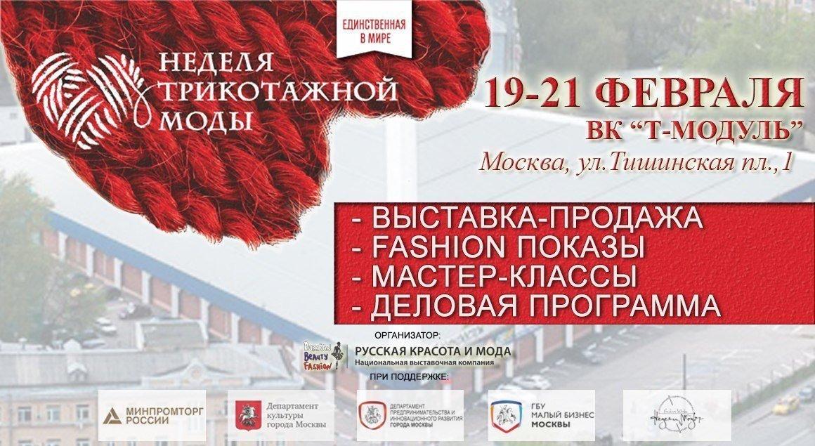 В Москве пройдет первая Неделя трикотажной моды
