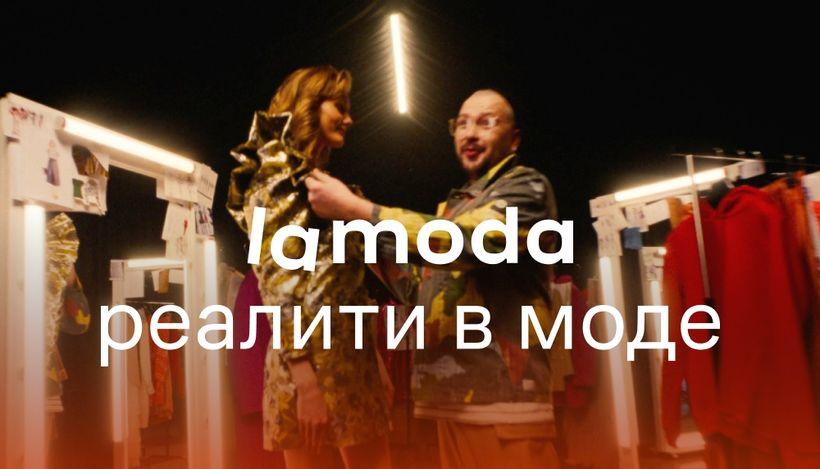 Lamoda запускает конкурс дизайнеров