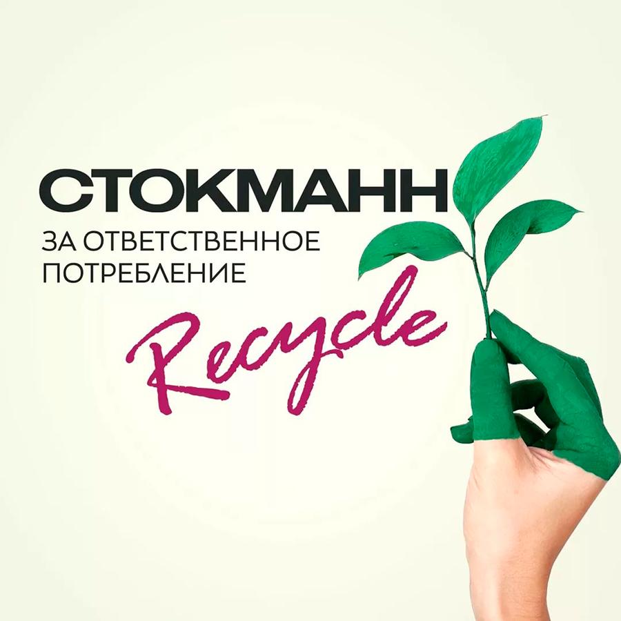 «Стокманн» запустил кампанию в поддержку экологичной моды