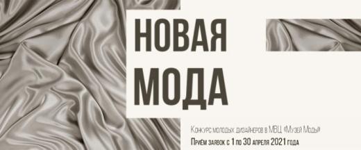 МВЦ «Музей моды» объявил о приеме заявок на конкурс молодых дизайнеров
