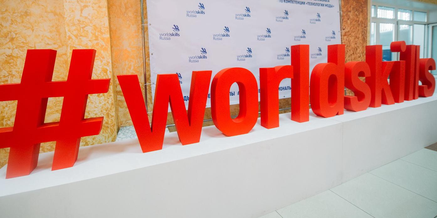 В Ивановской области открыты отборочные соревнования по компетенции «Технологии моды»