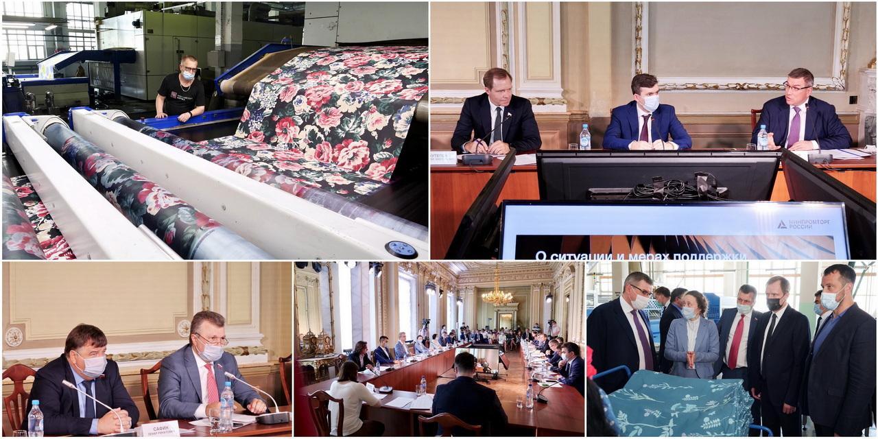 На заседании комитета Совета Федерации обсудили актуальную ситуацию в легкой промышленности