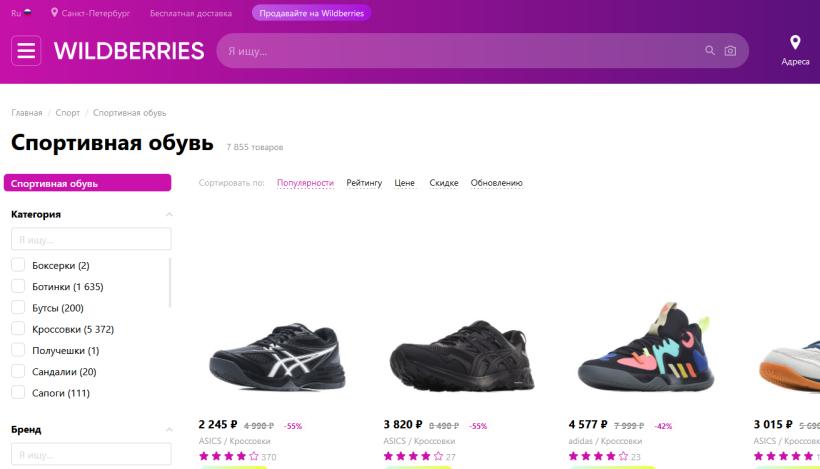 Россияне начали активно покупать обувь для бега