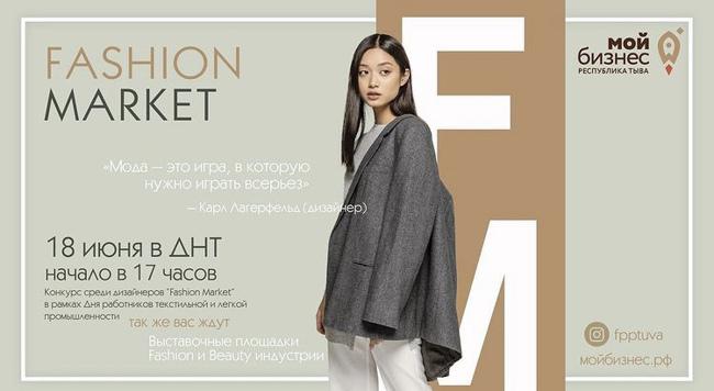 В Туве завершился конкурс дизайнеров Fashion market