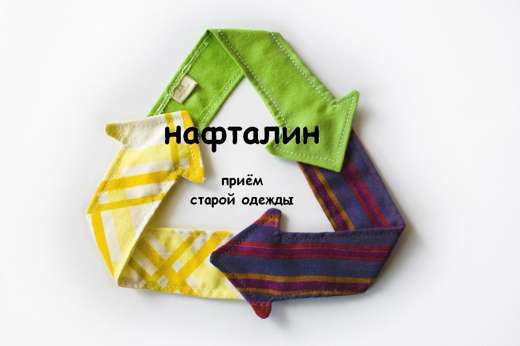В Перми перерабатывают старую одежду и текстиль
