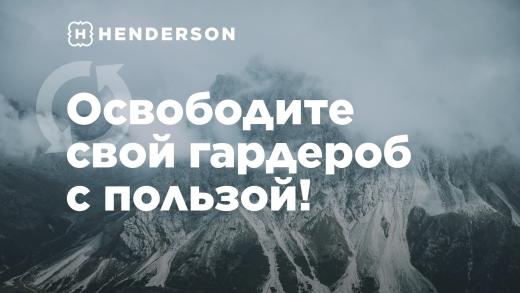 Дом моды Henderson запустил ежегодную кампанию по приему ненужной одежды