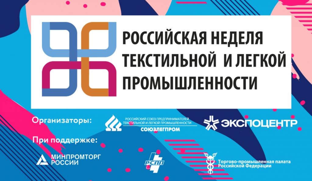 7 сентября стартует «Российская неделя текстильной и легкой промышленности»