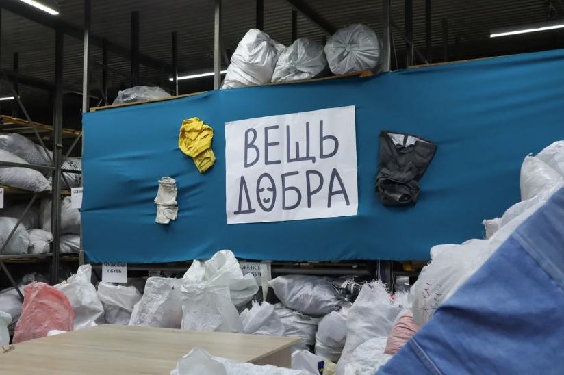 В Екатеринбурге открылся склад «Вещь Добра»