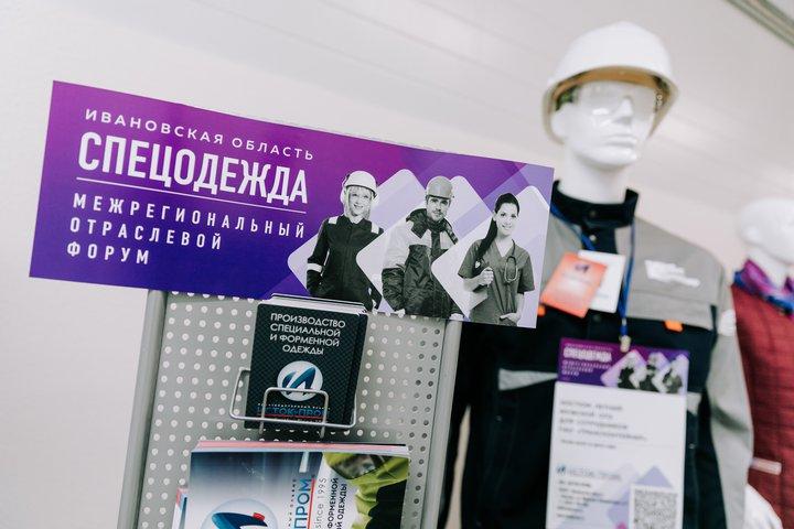 В Иванове состоится форум для производителей спецодежды