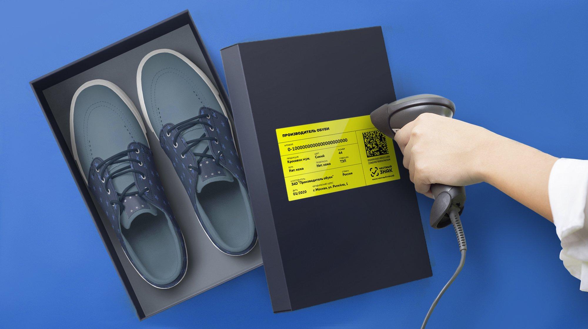 Маркировка «обелила» обувной рынок в России