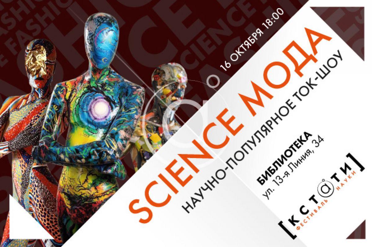 «Science Мода» состоится в Ростове-на-Дону